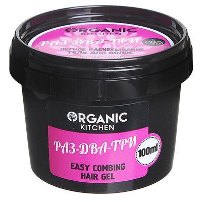 Гель для волос Organic Kitchen «Раз-Два-Три», 100 мл - Фото 1