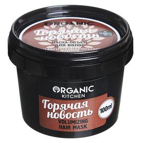 Маска-объём для волос Organic Kitchen «Горячая новость», 100 мл