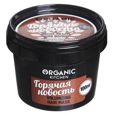 Маска-объём для волос Organic Kitchen «Горячая новость», 100 мл - Фото 1