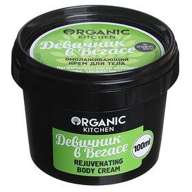 Крем для тела Organic Kitchen «Девичник в Вегасе», омолаживающий, 100 мл
