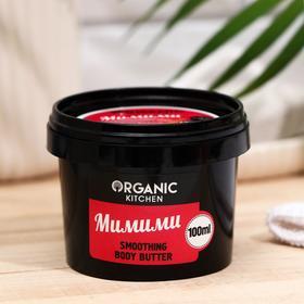 Масло для тела Organic Kitchen «Мимими», разглаживающее, 100 мл