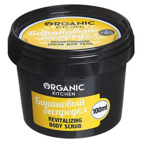Скраб для тела Organic Kitchen «Банановый беспредел», обновляющий, 100 мл