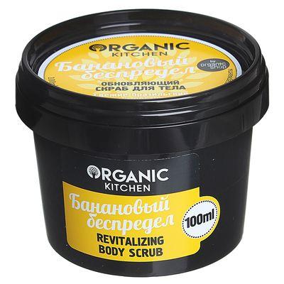 Скраб для тела Organic Kitchen «Банановый беспредел», обновляющий, 100 мл - Фото 1