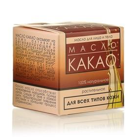Масло 'Какао' нерафинированное, 30 мл, 'Бизорюк' Ош