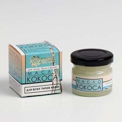 Кокосовое масло «Бизорюк», 28 мл - Фото 1