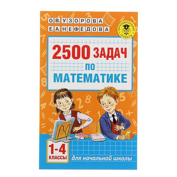 2500 задач по математике. 1-4 классы. Узорова О. В., Нефедова Е. А.