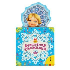 Новогодняя книжка для самых маленьких «Волшебная снежинка»