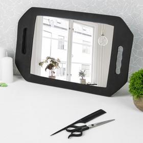 Зеркало с ручками, зеркальная поверхность 19,5 × 28 см, цвет чёрный Ош