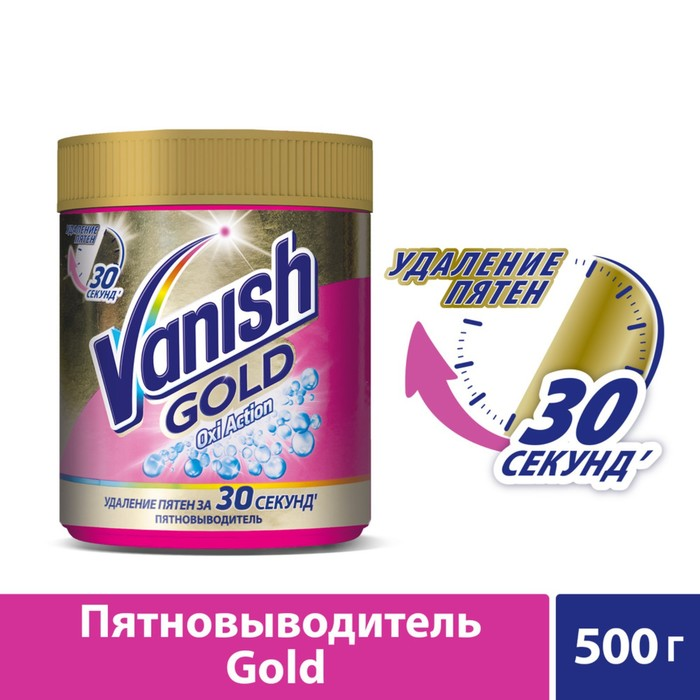 Пятновыводитель Vanish Gold Oxi Action, 500 г