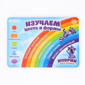 Коврик для лепки 'Изучаем формы и цвета', формат A5 Ош