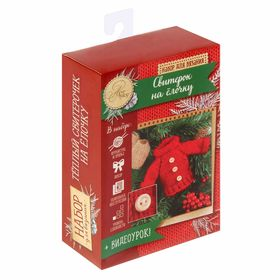 Украшения на ёлку «Свитер с пуговками, красный», набор для вязания, 10,7 × 16,3 × 5,6 см Ош
