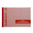 Журнал учета инструктажей по пожарной безопасности А4, 30 листов, картонная обложка, блок офсет 65 г/м2