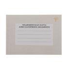 Медицинская карта амбулаторного больного А5, 50 листов, обложка ламинированный картон, блок-газетная бумага, 48 г/м2
