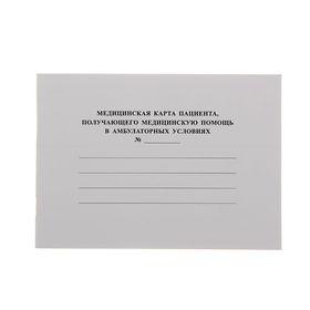 Медицинская карта амбулаторного больного А5, 30 листов, обложка картон, блок газетная-бумага 48 г/м3