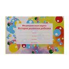 Медицинская карта ребёнка «История развития» А5, 150 листов, обложка ламинированный картон, блок-газетная бумага, 48 г/м2