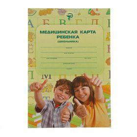Медицинская карта ребёнка А4, 16 листов, картонная обложка, блок офсет 65 г/м2