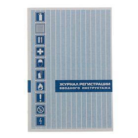 Журнал регистрации вводного инструктажа А4, 30 листов, картонная обложка, блок офсет 65 г/м2