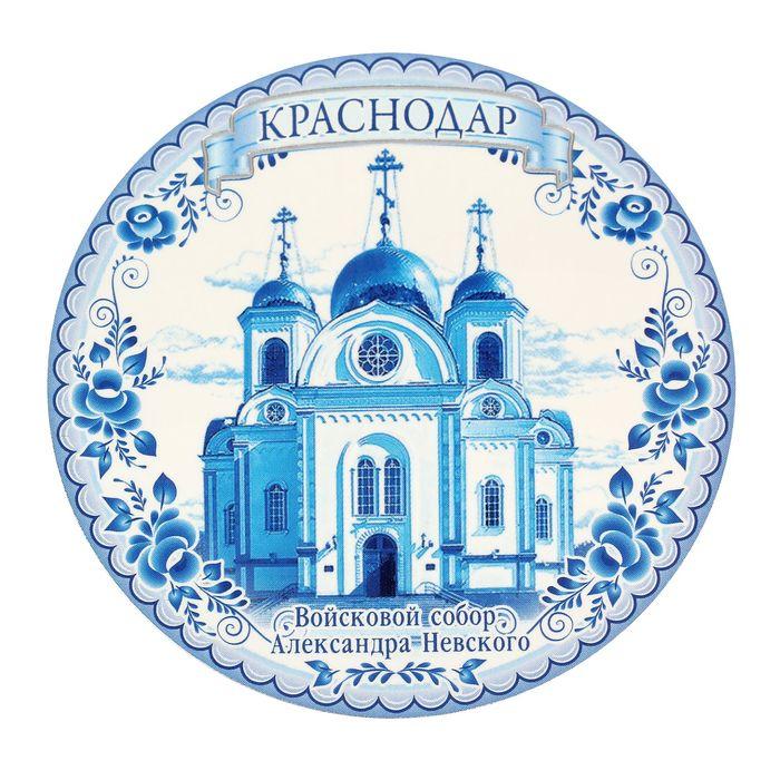 Магнит Краснодар