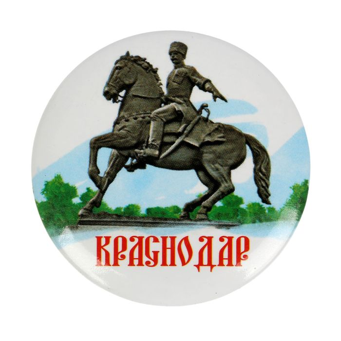 Магнит «Краснодар»
