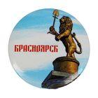 Магнит «Красноярск»