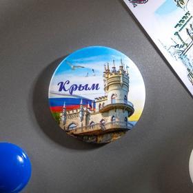 Магнит «Крым» Ош