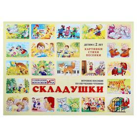 Игровое пособие по обучению чтению «Складушки» + CD