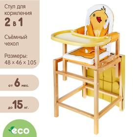 Стульчик для кормления Ducky, трансформер