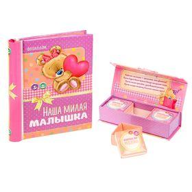 Фотоальбом на 10 магнитных листов и памятные коробочки 'Наша милая малышка' Ош