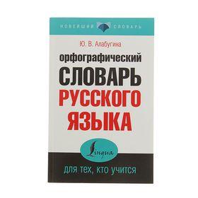 Орфографический словарь русского языка для тех, кто учится. Алабугина Ю. В. Ош