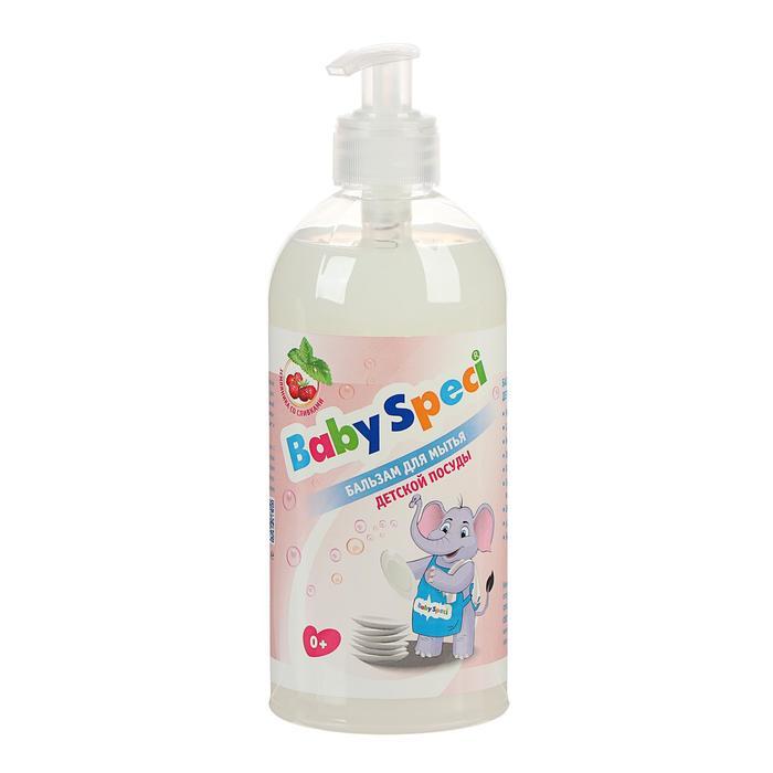 Бальзам для мытья детской посуды BabySpeci «Клубника со сливками», 500 мл