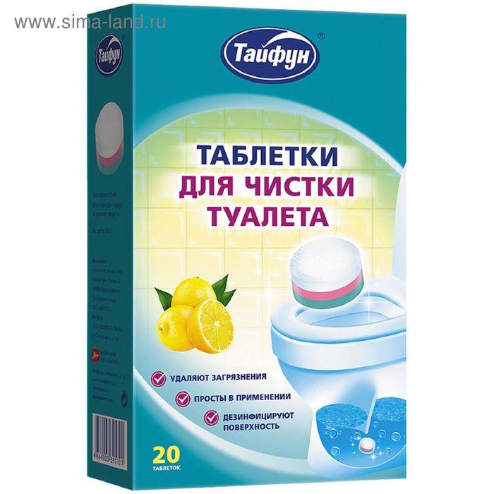 Таблетки для чистки туалета, 20 шт.