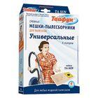 Мешки-пылесборники. универсальные, двухслойные, объём 5 л, 4 шт.