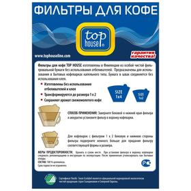 Неотбеленные фильтры для кофе Top House, 1 × 4 см, 100 шт.