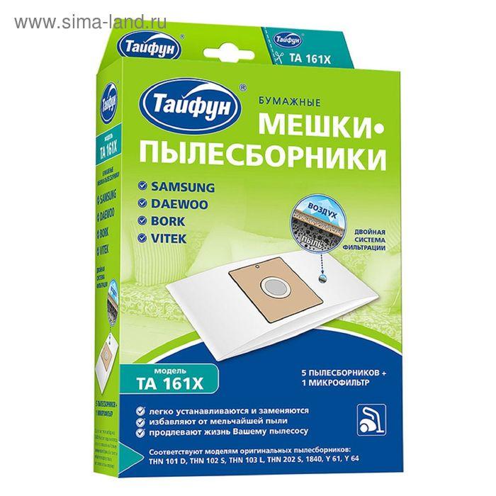 Бумажные мешки-пылесборники для пылесосов, 5 шт + 1 микрофильтр