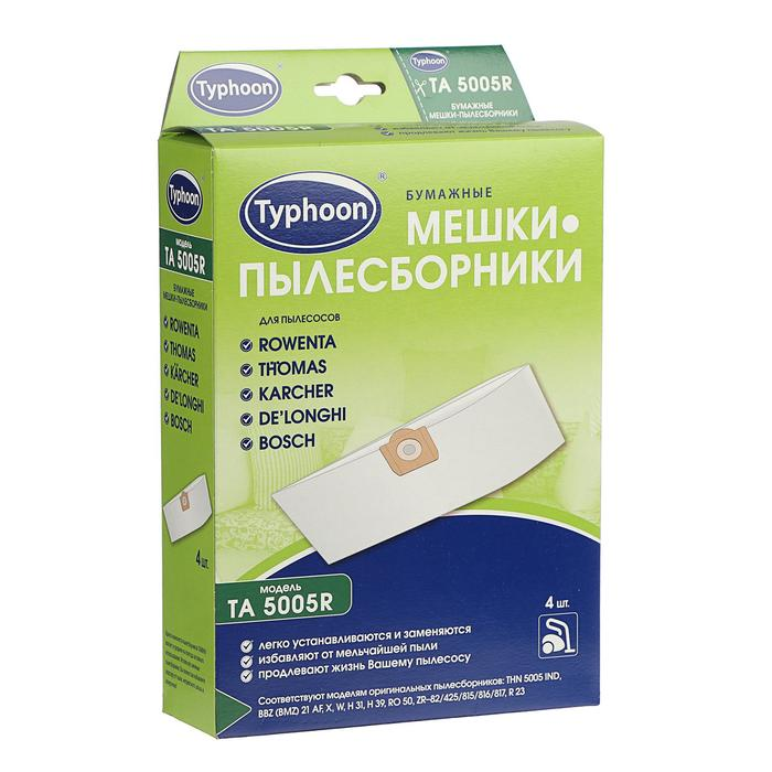 Бумажные мешки-пылесборники для пылесосов, 4 шт.