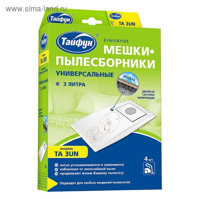 Бумажные мешки-пылесборники для пылесосов, универсальные, 4 шт.