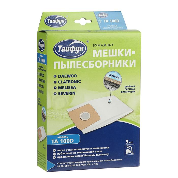 Бумажные мешки-пылесборники для пылесосов, 5 шт.