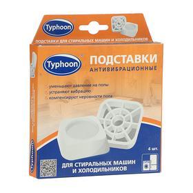 Подставки для стиральных машин и холодильников. комплект 4 шт. Ош