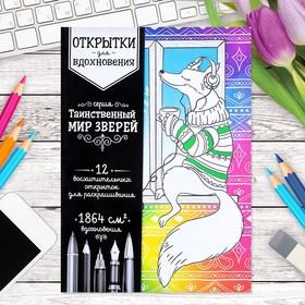 """Раскраска антистресс, открытки """"Таинственный мир зверей"""" А6"""