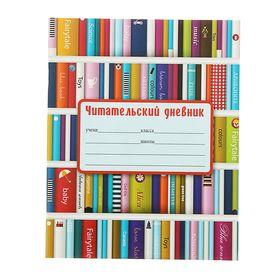 Читательский дневник 24 листа 'Книжная полка', картонная обложка Ош