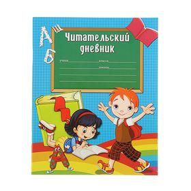 Читательский дневник 24 листа 'Дети на радуге', картонная обложка Ош
