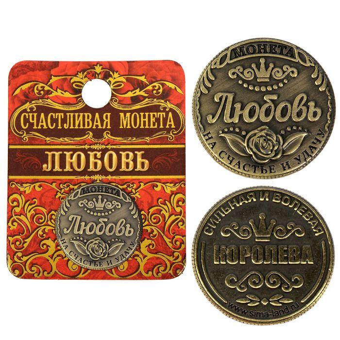 Монета Любовь, d2,5 см