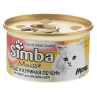 Влажный корм Simba Cat Mousse  для кошек, мусс сердце/куриная печень, ж/б, 85 г