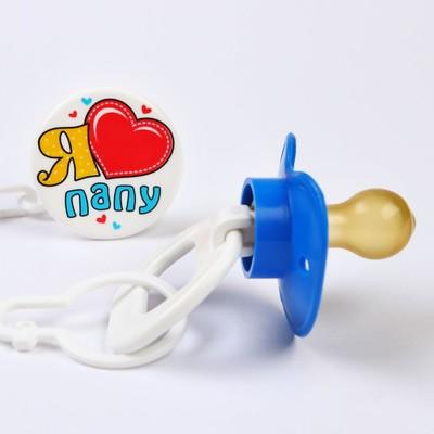 Соска-пустышка латексная классическая с кольцом «Я люблю папу», на цепочке с прищепкой, от 0 мес. - Фото 1