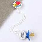 Соска-пустышка латексная классическая с кольцом «Я люблю папу», на цепочке с прищепкой, от 0 мес. - Фото 2
