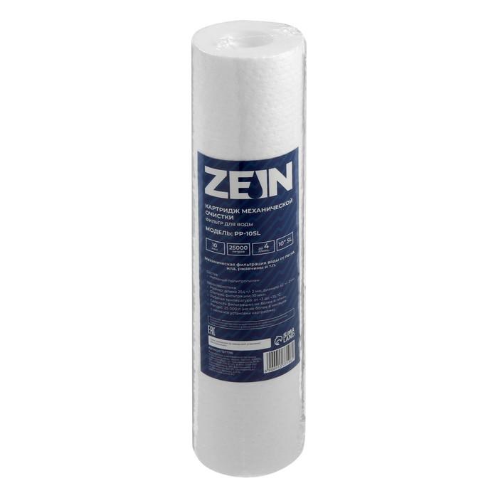 Картридж Luazon PP-10SL, полипропиленовый, 10 мкм