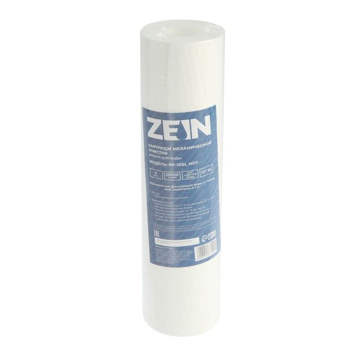 Картридж Luazon PP-10SL Hot, полипропиленовый, для горячей воды, 5 мкм