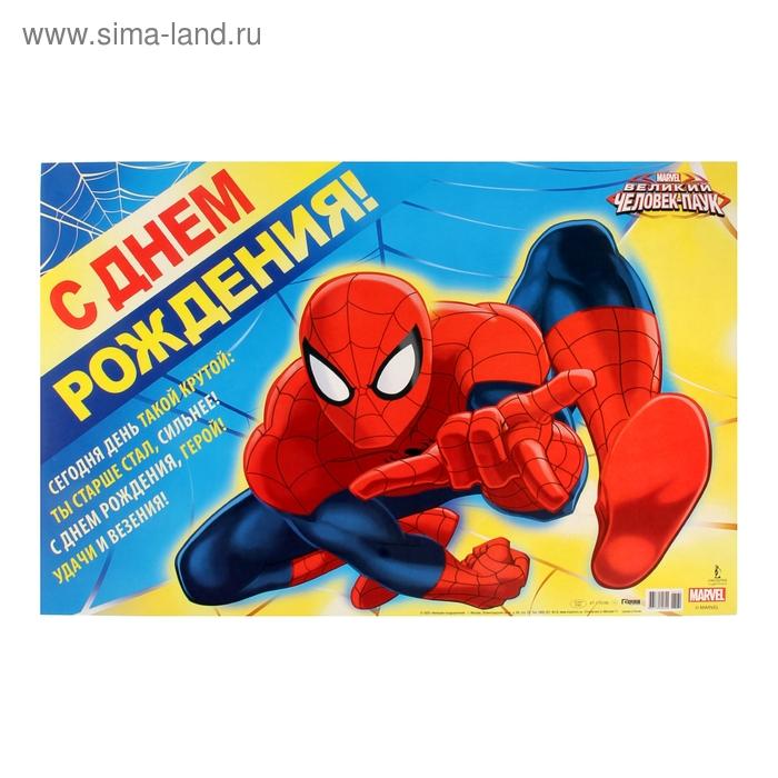 человек паук пожелание выявил данило