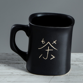 """Кружка """"Иероглиф"""", матовая, чёрная, 0.4 л"""