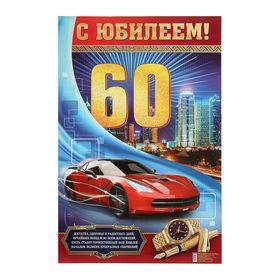 Плакат 'С Юбилеем! 60' Ош